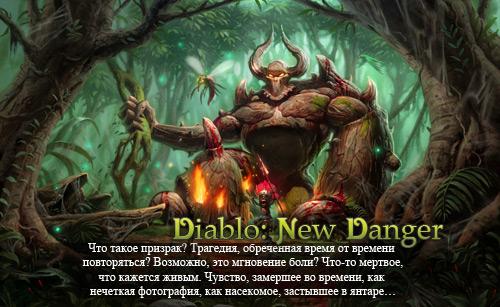 http://diablond.f-rpg.ru/files/0012/20/e9/29505.jpg