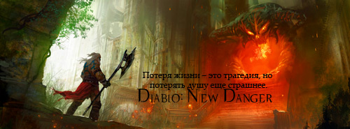 http://diablond.f-rpg.ru/files/0012/20/e9/50064.jpg